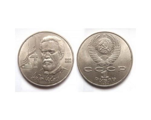 Монета 1 Рубль СССР А.П.Чехов 1990г. /БЕЗ СКИДКИ/