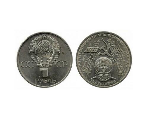 Монета 1 Рубль СССР 20 лет первого полета в космос 1981г. /БЕЗ СКИДКИ/