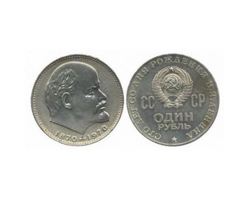 Монета 1 Рубль СССР 100 лет со дня рождения В.И.Ленина 1970г. /БЕЗ СКИДКИ/