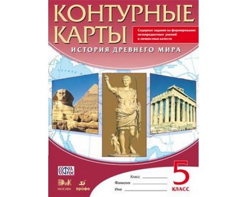 Контурные карты История Древнего мира 5 класс Дрофа