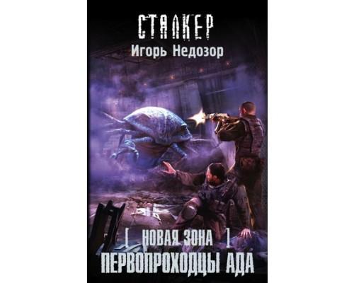 STALKER (твердая обложка) Новая Зона. Первопроходцы ада
