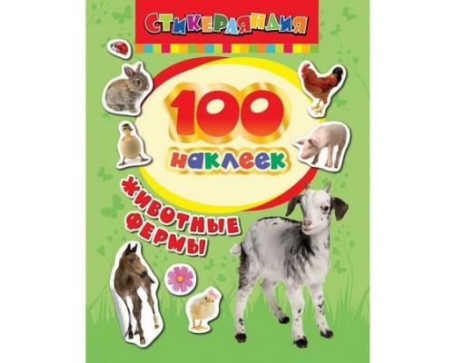 100 наклеек Животные фермы