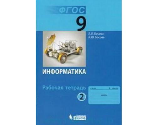 Рабочая тетрадь Информатика 9 класс 2 тома (комплект) Босова