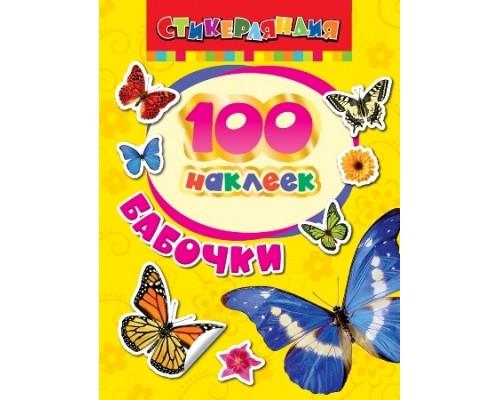 100 наклеек Бабочки