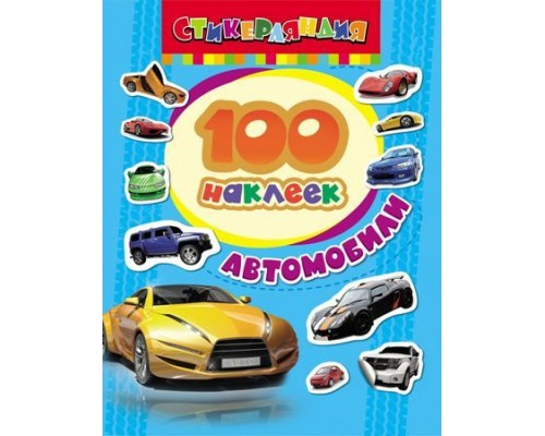 100 наклеек Автомобили