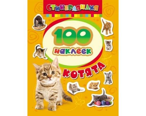 100 наклеек Котята