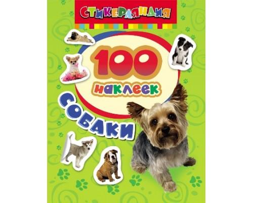 100 наклеек Собаки