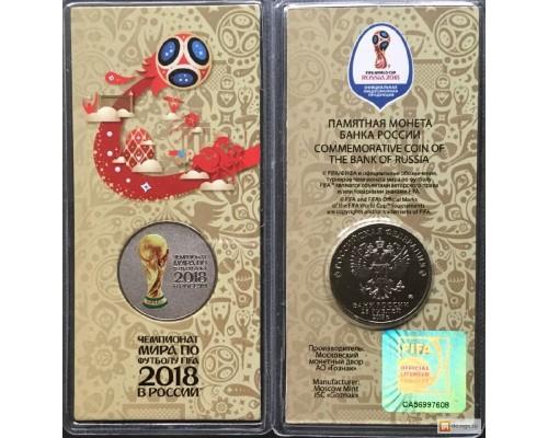 Блистер для монеты 25 руб Россия ЧМ по футболу 2018 /БЕЗ СКИДКИ/