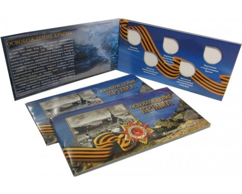 Буклет для 5 рублевых монет Освобождение Крыма