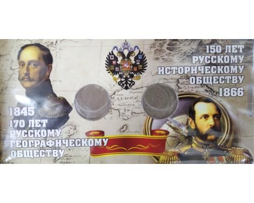 Буклет для 5 рублевых монет Российское Географическое Общество/Российское Историческое Общество