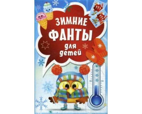 Зимние фанты для детей Питер