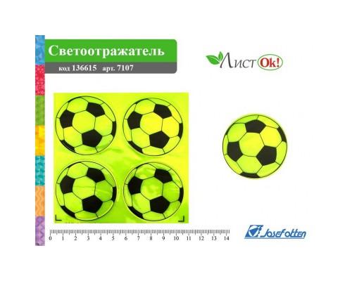 Светоотражатель-наклейка Мяч (набор 4 штуки)