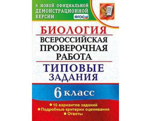 ВПР Биология 6 класс.10 вариантов Богданов ФГОС