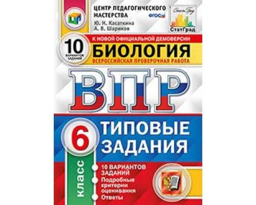 ВПР Биология 6 класс.10 вариантов Касаткина ФГОС