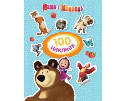 100 наклеек Маша и Медведь (голубая)