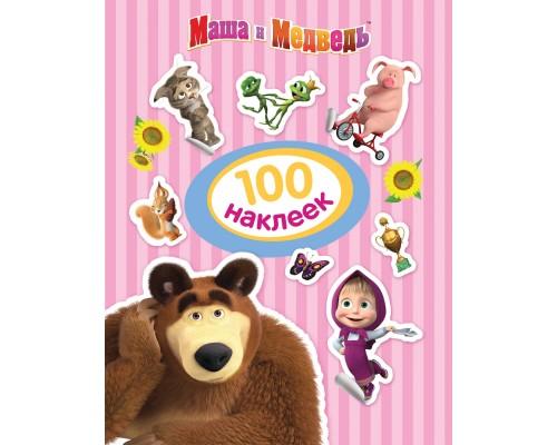 100 наклеек Маша и Медведь (розовая)