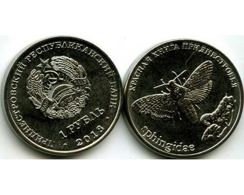 БЕЗ СКИДКИ Монета 1 рубль Приднестровье Бабочка 2018