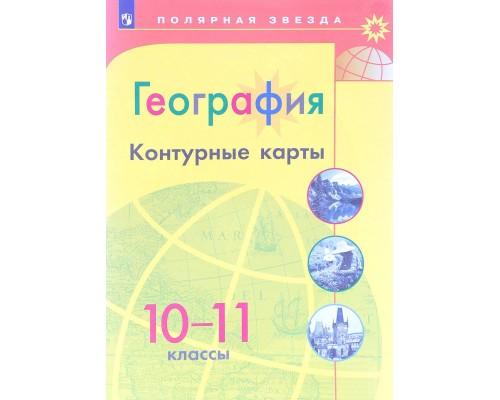 Контурные карты География 10-11 класс Полярная звезда