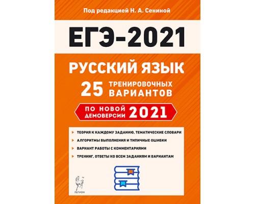 ЕГЭ-2021 Русский язык Подготовка к ЕГЭ 25 тренировочных вариантов Сенина Легион