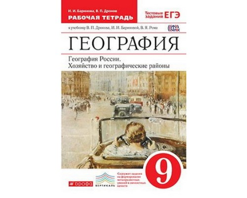 Рабочая тетрадь География 9 класс Дронов Баринова
